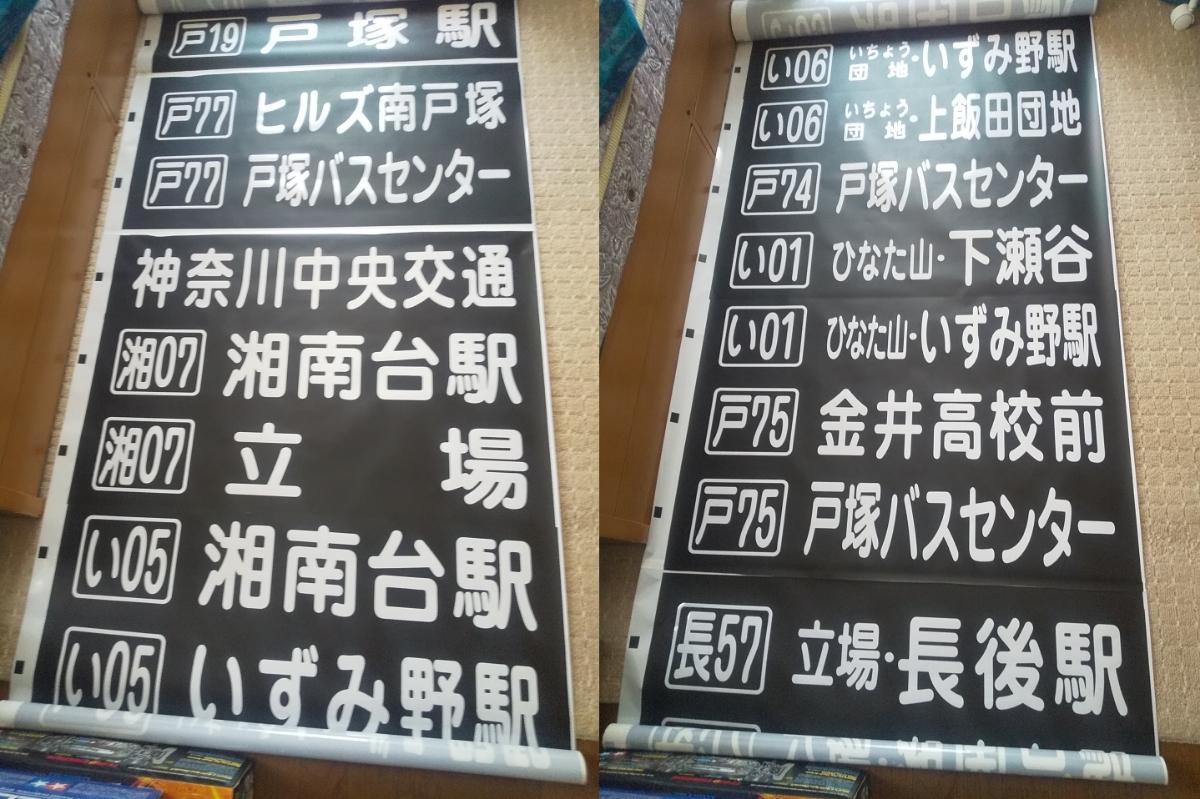 神奈川中央交通 神奈中バス 行先方向幕 134コマ 戸塚_画像7