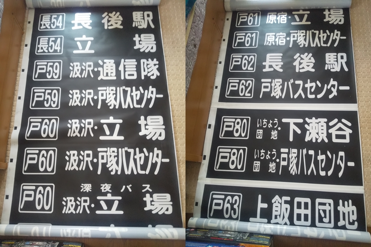 神奈川中央交通 神奈中バス 行先方向幕 134コマ 戸塚_画像3