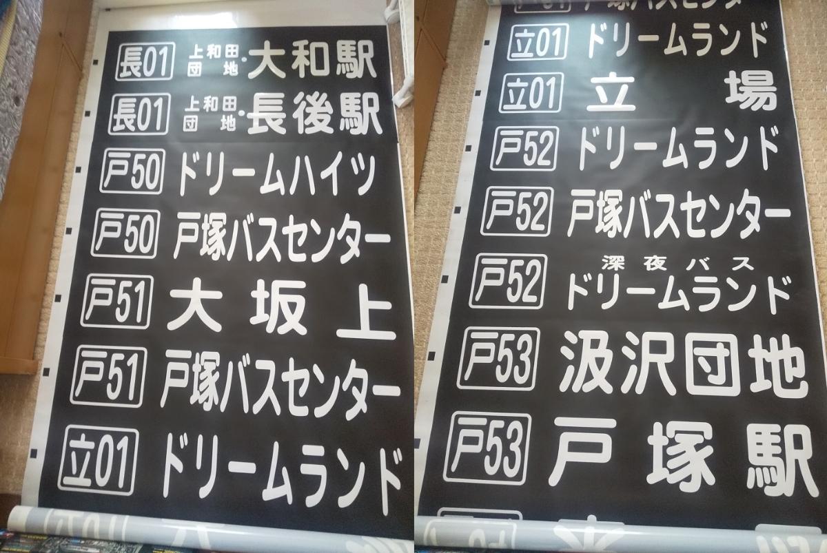 神奈川中央交通 神奈中バス 行先方向幕 134コマ 戸塚