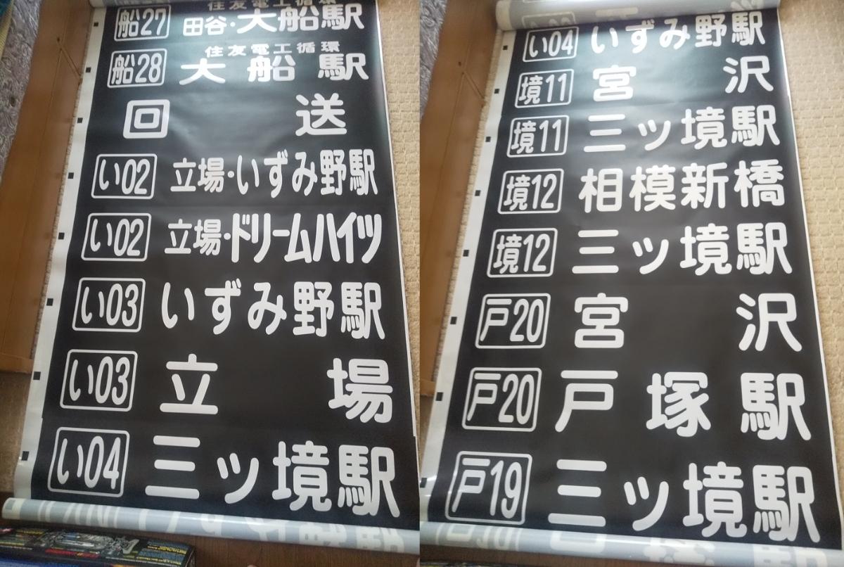 神奈川中央交通 神奈中バス 行先方向幕 134コマ 戸塚_画像6