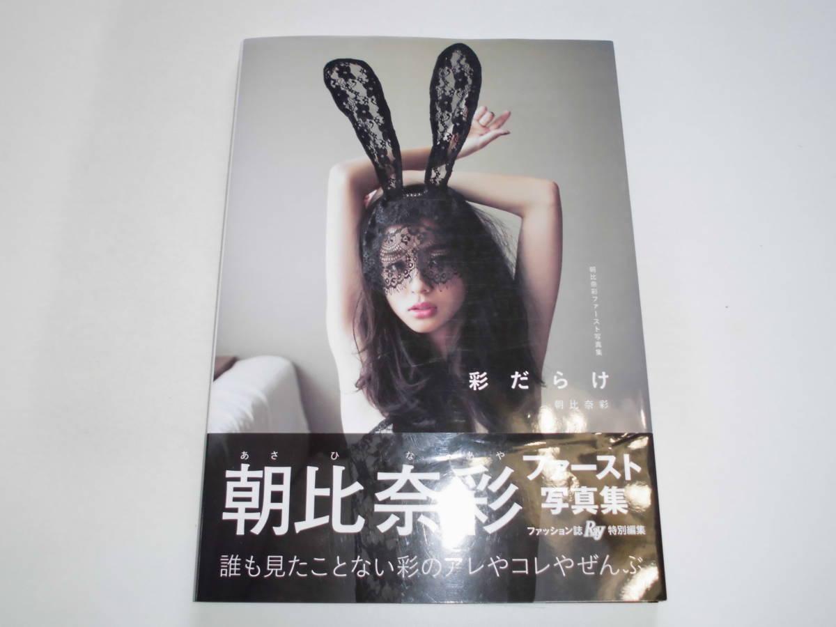 朝比奈彩 1st写真集 『彩だらけ』(初版) 送料185円_画像4