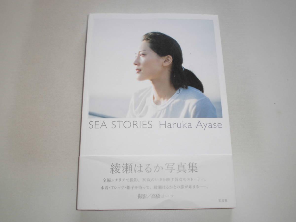 綾瀬はるか 写真集 『SEA STORIES』(初版) 送料185円_画像4