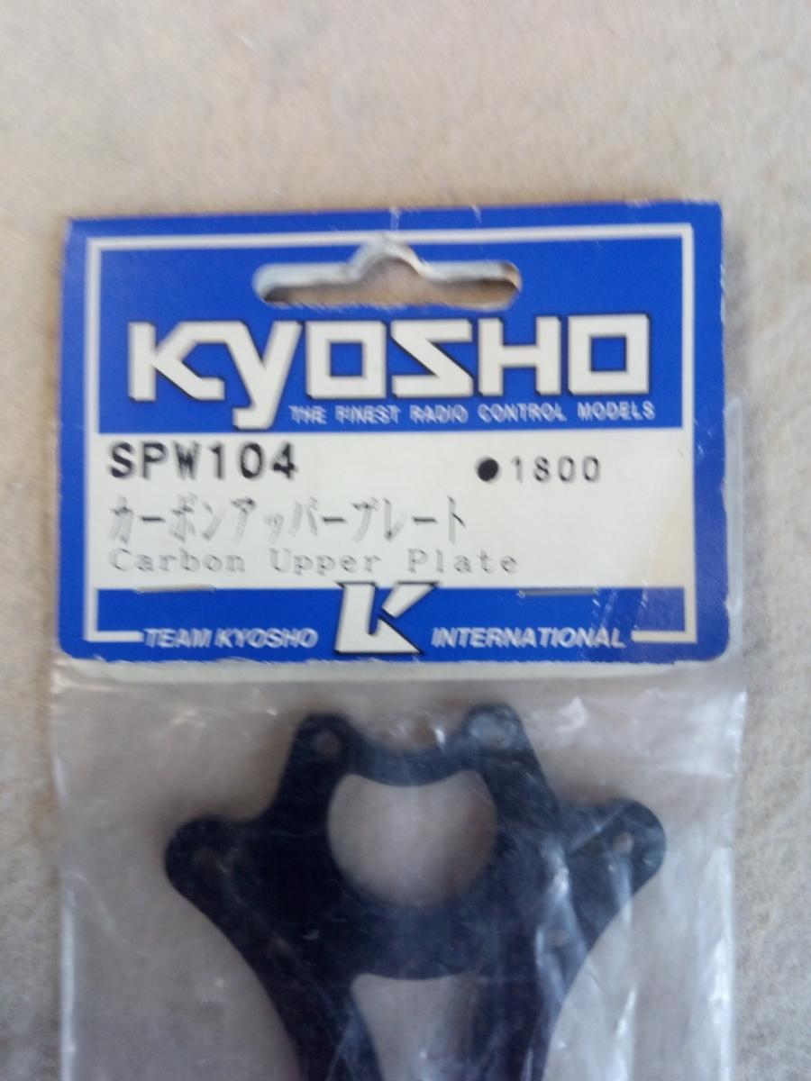 【RCパーツ】KYOSHO 京商 SPW104 カーボンアッパープレート: