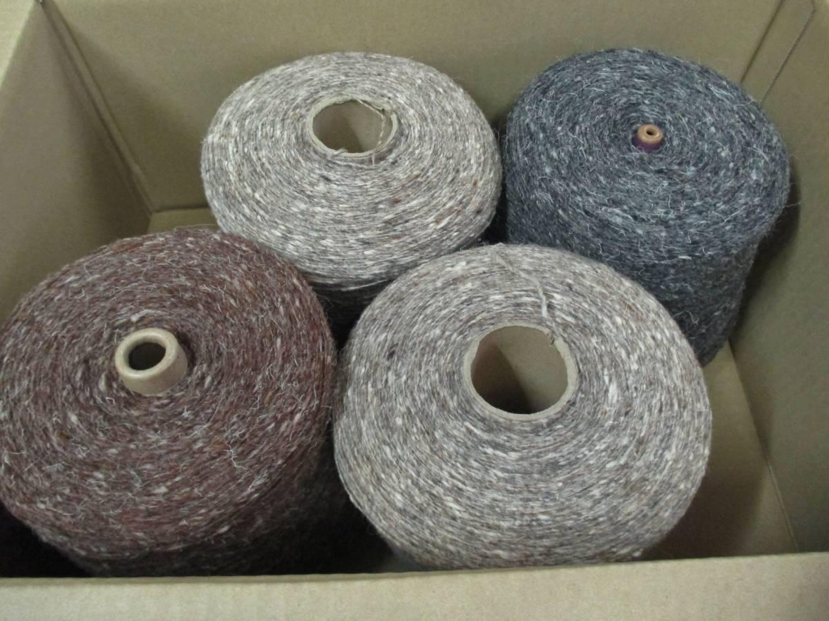MT065 糸 ◆ 1/4.5 ウールtopネップ 3色4本 ◆ ウール90% ナイロン10%