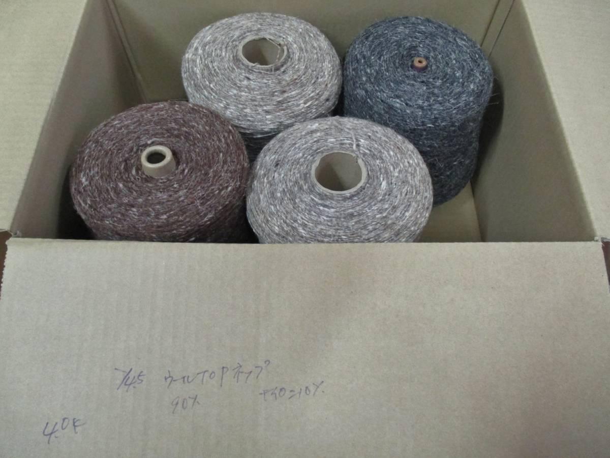 MT065 糸 ◆ 1/4.5 ウールtopネップ 3色4本 ◆ ウール90% ナイロン10%_画像6