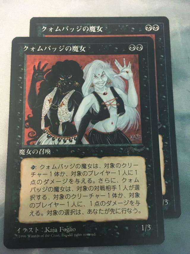 MTG 即決 JP 日本語 黒枠《クォムバッジの魔女/Cuombajj Witches》[CHR] 2枚まで_画像1