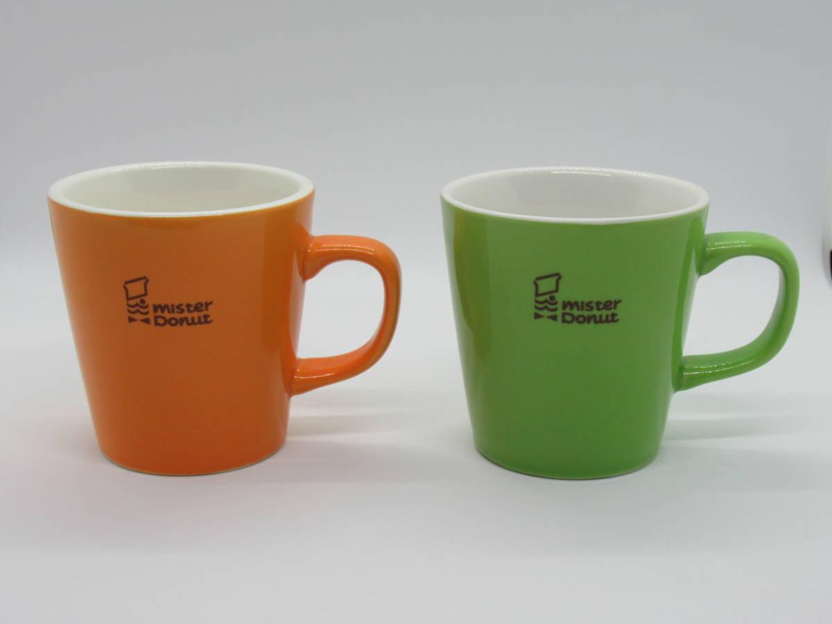 ミスタードーナツ マグカップ(オレンジ・グリーン)2個セット