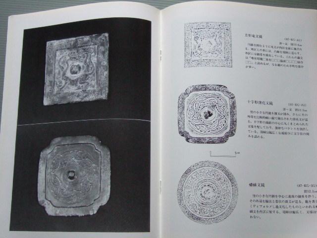中国古鏡 隋唐鏡 神獣鏡 漢式鏡 柄鏡「鏡鑑」収蔵品図録Ⅱ_画像9