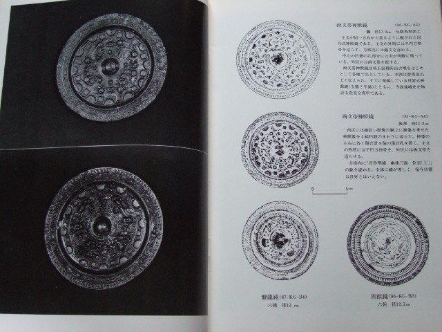 中国古鏡 隋唐鏡 神獣鏡 漢式鏡 柄鏡「鏡鑑」収蔵品図録Ⅱ_画像3