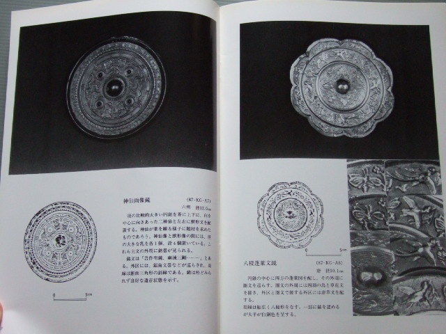 中国古鏡 隋唐鏡 神獣鏡 漢式鏡 柄鏡「鏡鑑」収蔵品図録Ⅱ_画像6