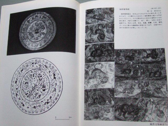 中国古鏡 隋唐鏡 神獣鏡 漢式鏡 柄鏡「鏡鑑」収蔵品図録Ⅱ_画像7