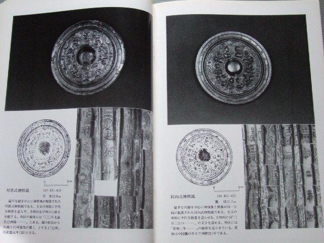 中国古鏡 隋唐鏡 神獣鏡 漢式鏡 柄鏡「鏡鑑」収蔵品図録Ⅱ_画像4