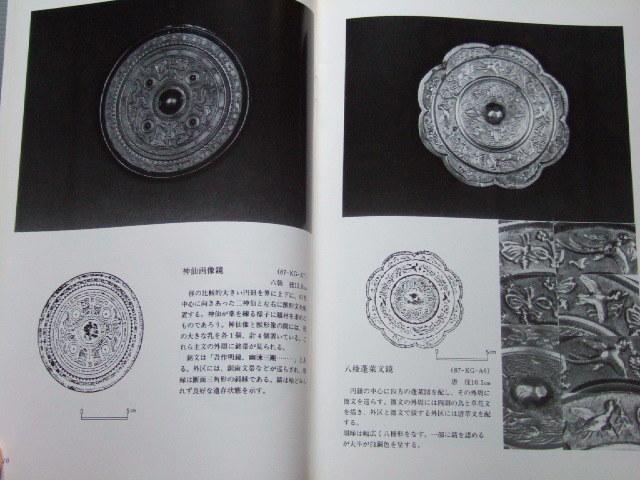 中国古鏡 隋唐鏡 神獣鏡 漢式鏡 柄鏡「鏡鑑」収蔵品図録Ⅱ