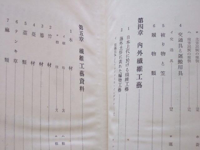 古民具 古民芸 古籠 藁細工 昭和17年発行 「日本原始繊維工芸史 / 土俗篇」_画像4