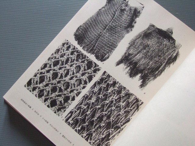 古民具 古民芸 古籠 藁細工 昭和17年発行 「日本原始繊維工芸史 / 土俗篇」_画像9