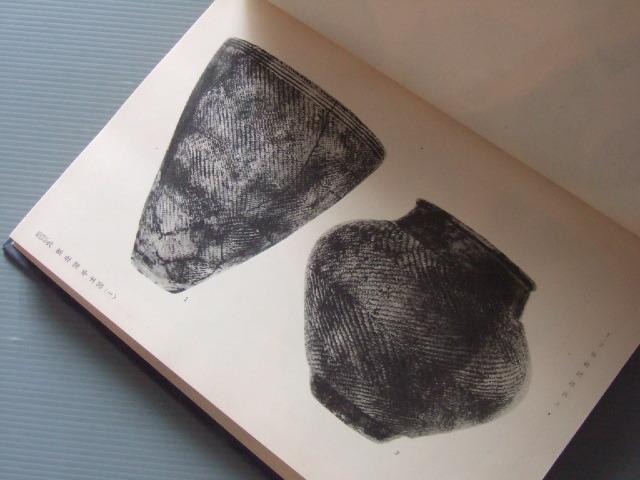 縄文土器 考古学 文様構造 昭和17年発行 「日本原始繊維工芸史 / 原始篇」_画像9