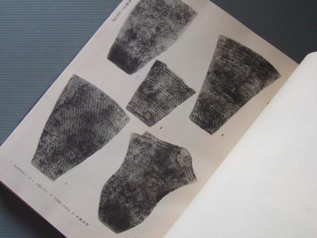 縄文土器 考古学 文様構造 昭和17年発行 「日本原始繊維工芸史 / 原始篇」_画像6