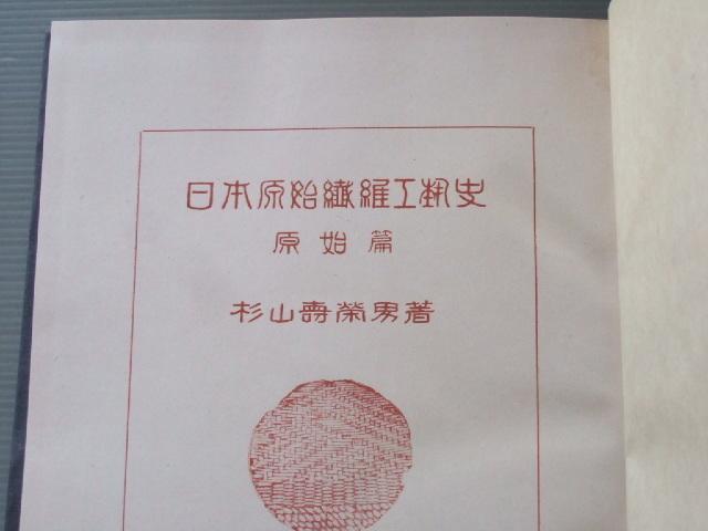 縄文土器 考古学 文様構造 昭和17年発行 「日本原始繊維工芸史 / 原始篇」_画像3