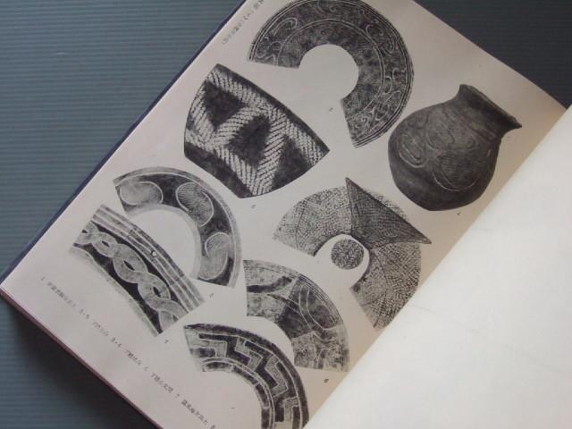 縄文土器 考古学 文様構造 昭和17年発行 「日本原始繊維工芸史 / 原始篇」_画像8