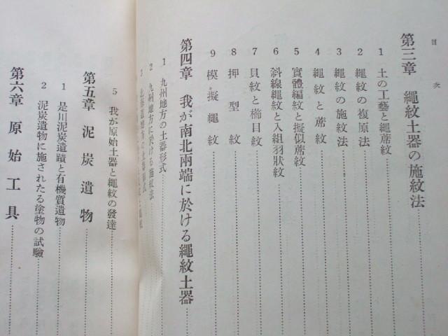 縄文土器 考古学 文様構造 昭和17年発行 「日本原始繊維工芸史 / 原始篇」_画像5