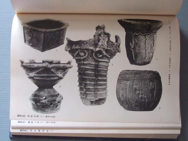 縄文土器 考古学 文様構造 昭和17年発行 「日本原始繊維工芸史 / 原始篇」