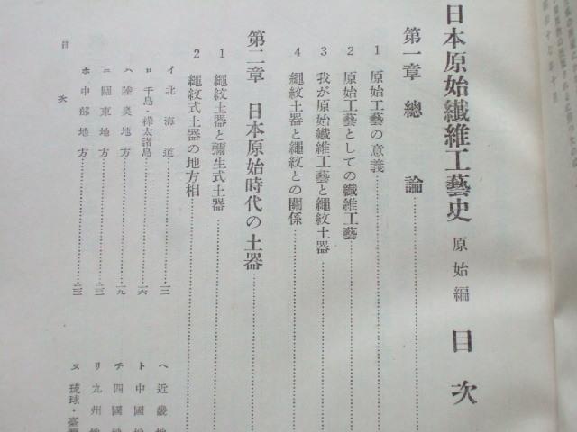 縄文土器 考古学 文様構造 昭和17年発行 「日本原始繊維工芸史 / 原始篇」_画像4