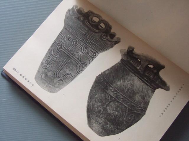 縄文土器 考古学 文様構造 昭和17年発行 「日本原始繊維工芸史 / 原始篇」_画像10