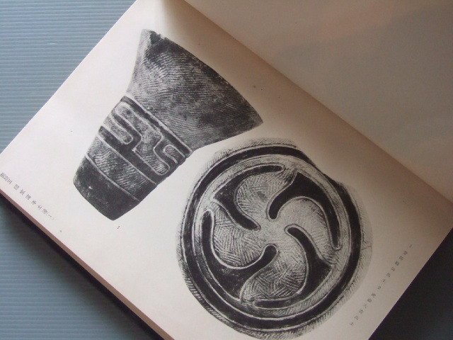 縄文土器 考古学 文様構造 昭和17年発行 「日本原始繊維工芸史 / 原始篇」_画像7