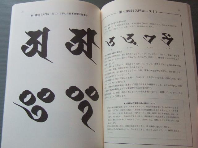 「 梵字 講座テキスト / 入門コース」Ⅰ.Ⅱ _画像8