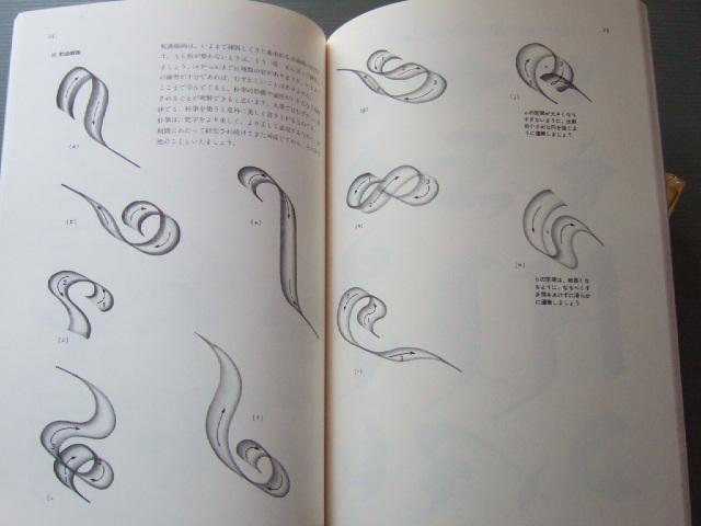 「 梵字 講座テキスト / 入門コース」Ⅰ.Ⅱ _画像5