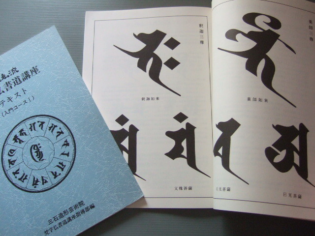 「 梵字 講座テキスト / 入門コース」Ⅰ.Ⅱ