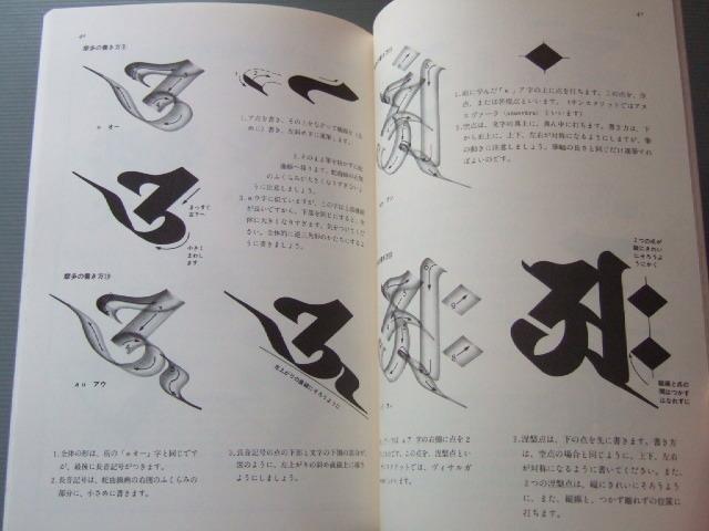 「 梵字 講座テキスト / 入門コース」Ⅰ.Ⅱ _画像9