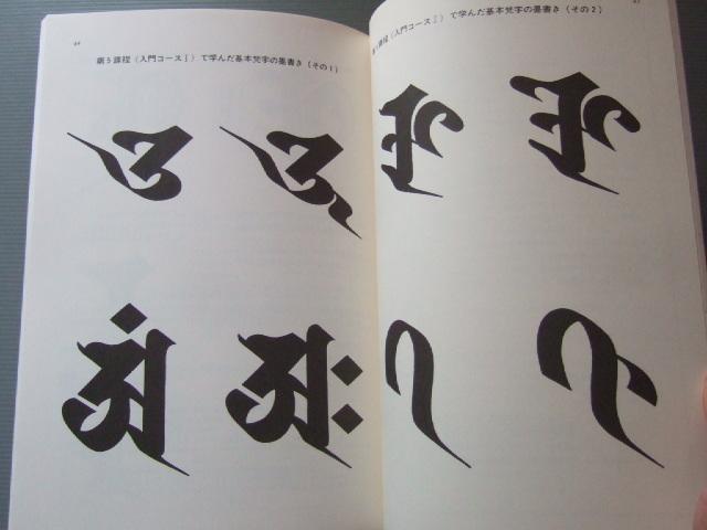 「 梵字 講座テキスト / 入門コース」Ⅰ.Ⅱ _画像10