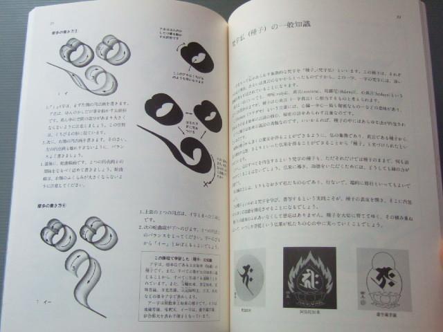 「 梵字 講座テキスト / 入門コース」Ⅰ.Ⅱ _画像7