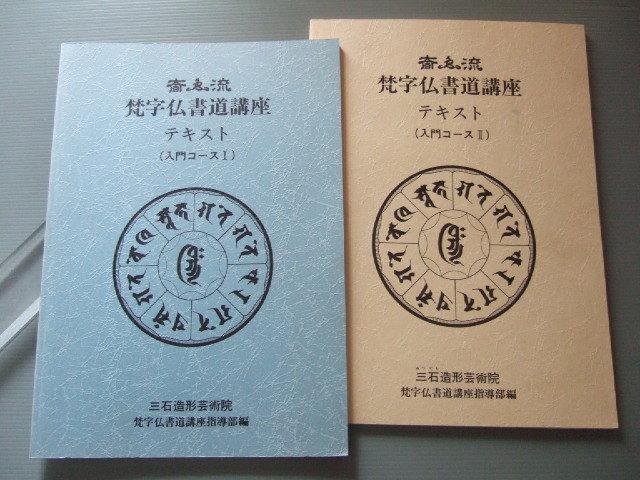 「 梵字 講座テキスト / 入門コース」Ⅰ.Ⅱ _画像2