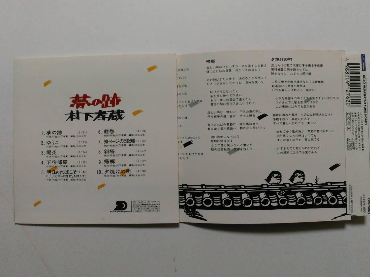 村下孝蔵「夢の跡」CD選書 シール帯 ダークケース_画像4