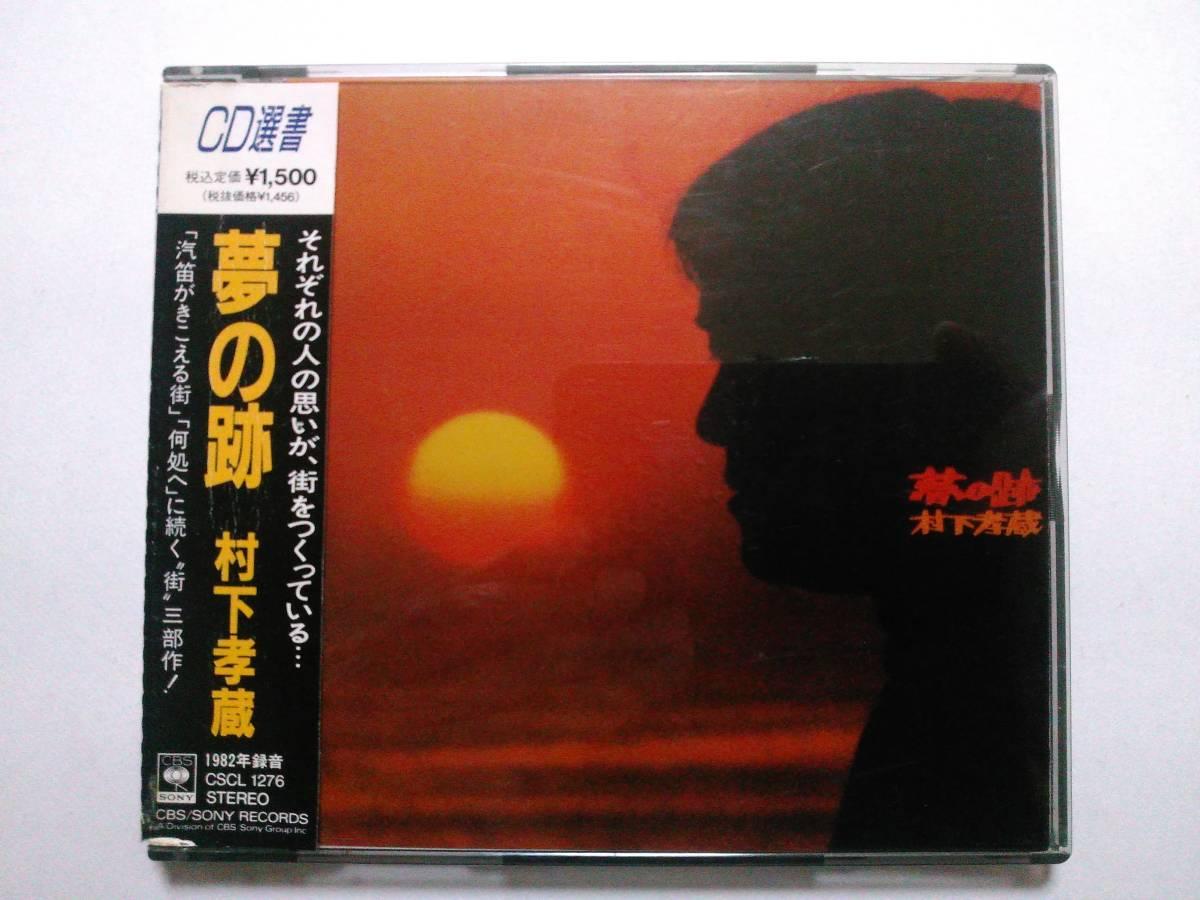 村下孝蔵「夢の跡」CD選書 シール帯 ダークケース