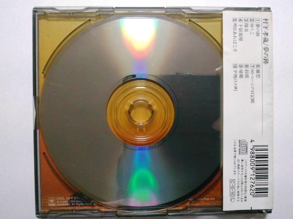 村下孝蔵「夢の跡」CD選書 シール帯 ダークケース_画像2