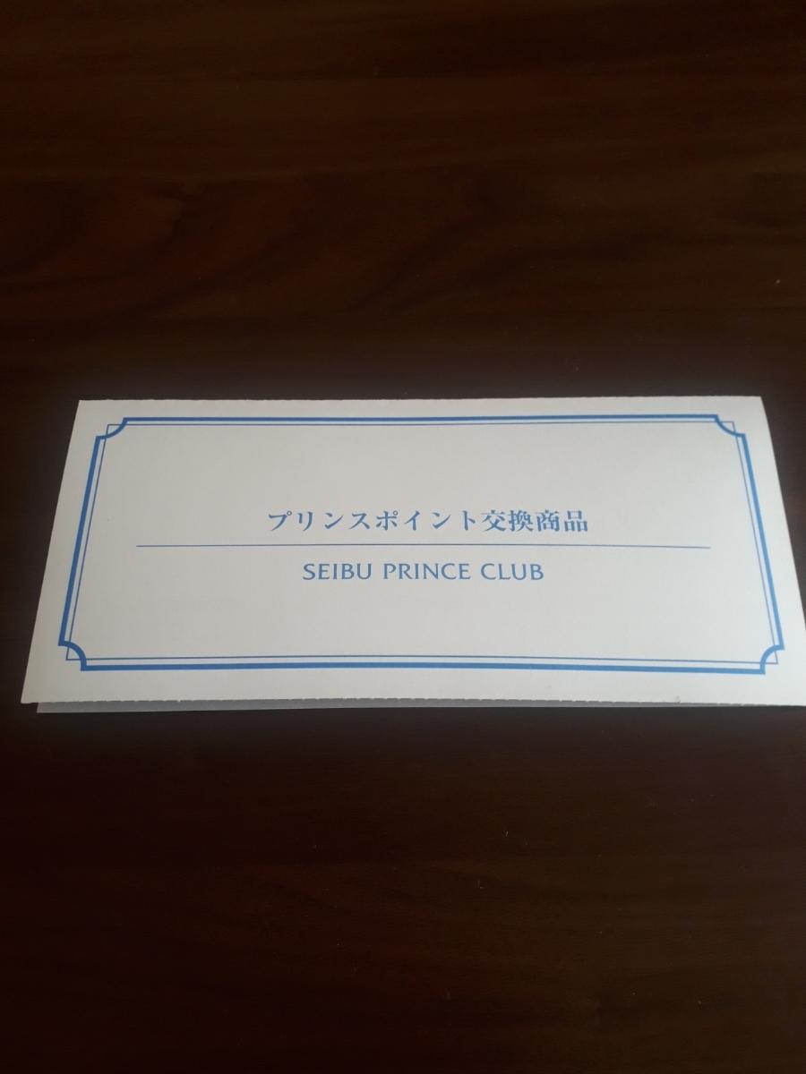 パークタワー、さくらタワー東京 プリンスホテル宿泊券 2019/12/11まで_画像3