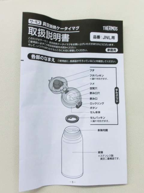 M1320【未使用】サーモス 水筒 真空断熱ケータイマグ 【ワンタッチオープンタイプ】 0.75L JNL-753 BKY_画像5