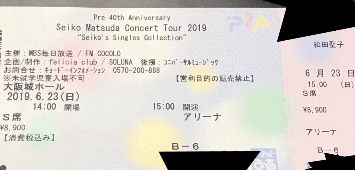 即発送!★松田聖子/Seiko Matsuda Concert Tour 2019/大阪城ホール/6/23(日) S席 アリーナ B-6/チケット/1枚/ライブ/6月23日