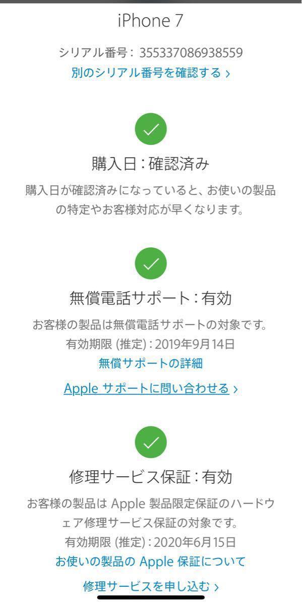 ★iPhone7 128GB ジェットブラック Docomo リフレッシュ品 SIMフリー化済み 残債なし Apple保証 2020/6/15まで★_画像6