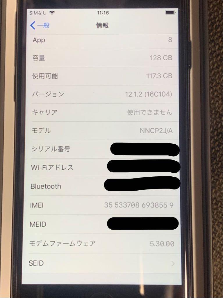 ★iPhone7 128GB ジェットブラック Docomo リフレッシュ品 SIMフリー化済み 残債なし Apple保証 2020/6/15まで★_画像4
