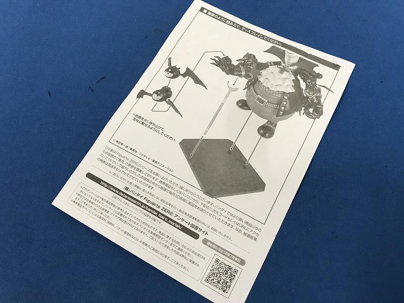 バンダイ フィギュアーツZERO 【ゲッコー・モリア】 ワンピース フィギュア (4650)_画像2