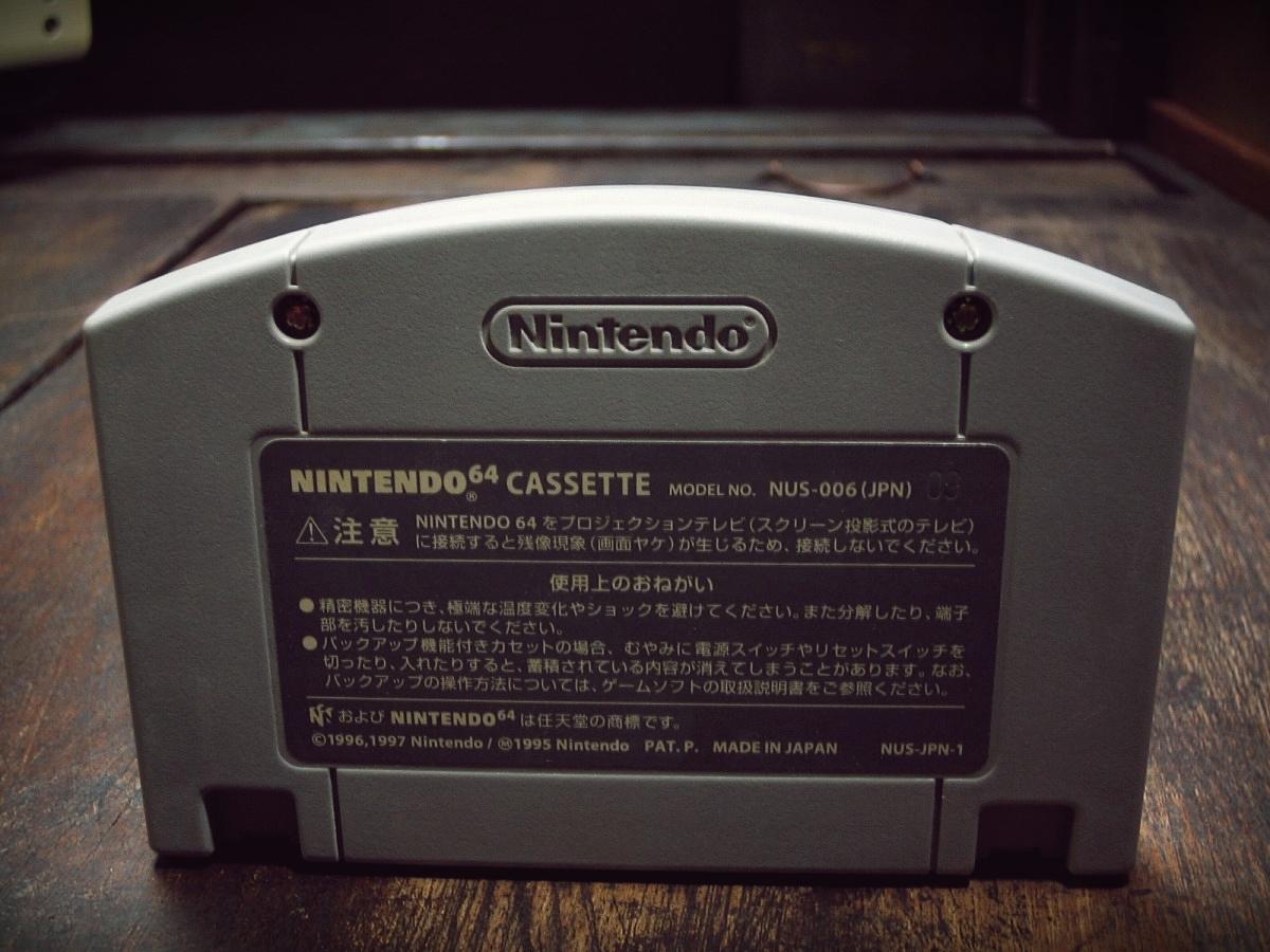 Nintendo 64 N64 ニンテンドー64ソフト 動作確認済 1998年 NUS-CLBJ マリオパーティ MARIO PARTY_画像8