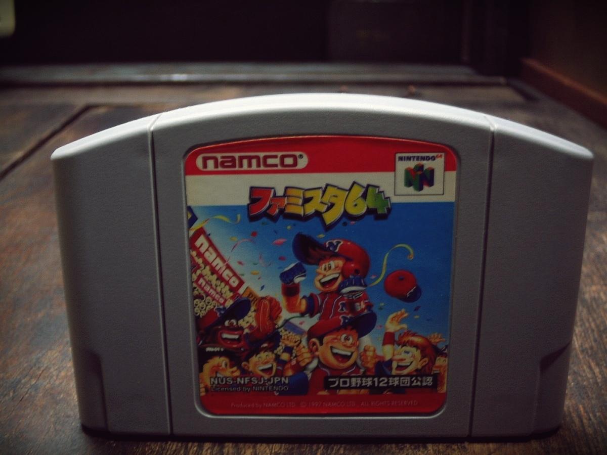 Nintendo 64 N64 ニンテンドー64ソフト 動作確認済 1997年 NUS-NFSJ Famista64 ファミスタ64_画像1