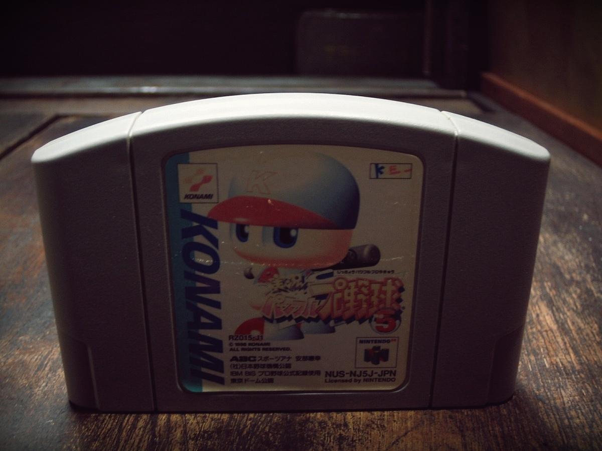 Nintendo 64 N64 ニンテンドー64ソフト 動作確認済 1998年 NUS-NP5J Powerful Pro Yakyuu5 実況 パワフルプロ野球5_画像1