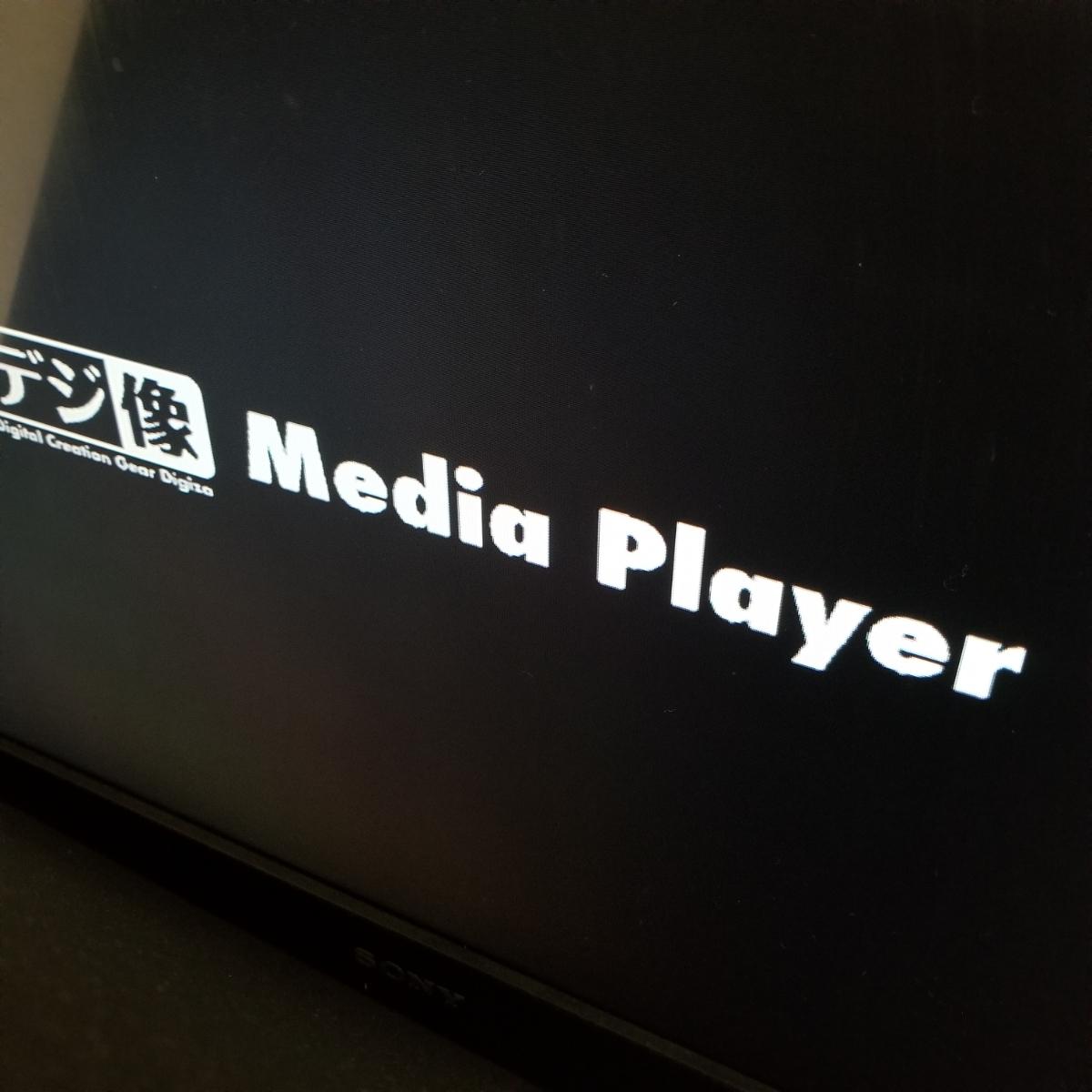 ジャンク プリンストン デジ像メディアプレーヤー PAV-MP1_画像3