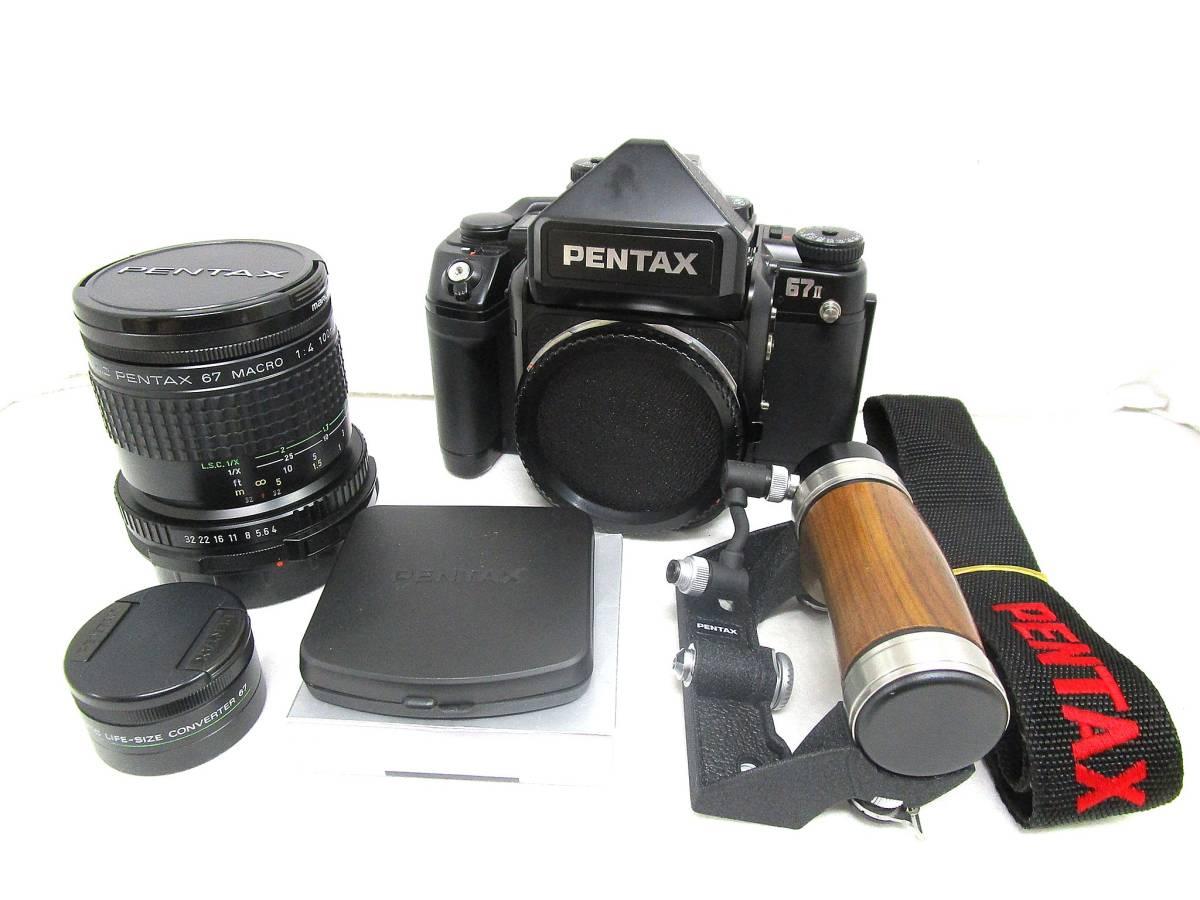 【美品】ペンタックス PENTAX 中判カメラ 67 Ⅱ / レンズ SMC PENTAX 67 MACRO 1:4 100mm / 木製グリップ 他付属品有