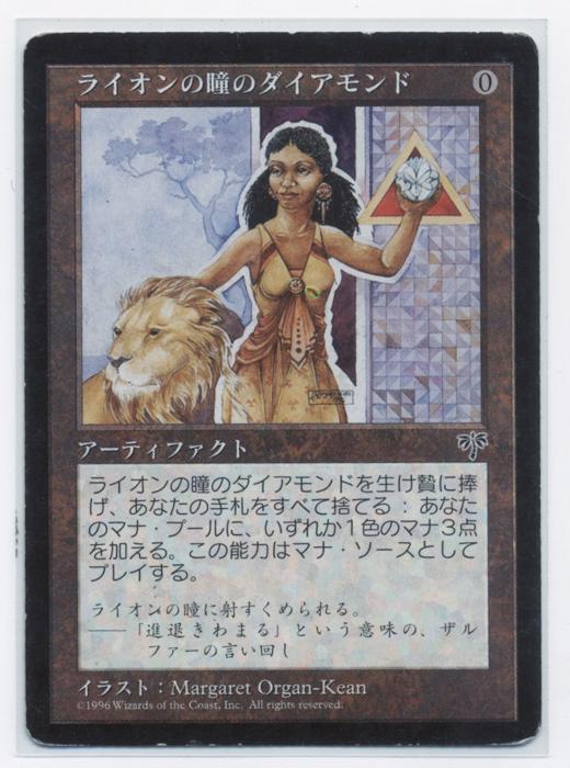 MTG/MIR ライオンの瞳のダイアモンド/日1